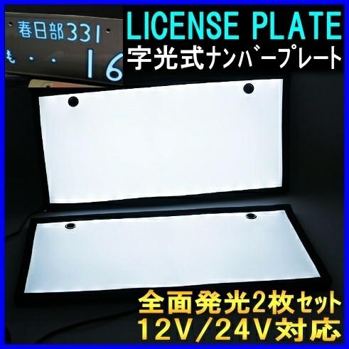 送料無料 字光式 光るナンバープレート LEDライト 装飾フレーム 電光式 全面発光 12V 24V兼用 2枚セット 超薄型 防水 注目度UPカスタム