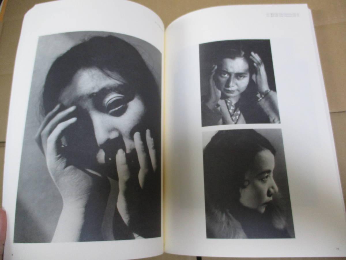 写真集 写真展 図録 野島康三 ピクトリアリスム ヌード など_画像9