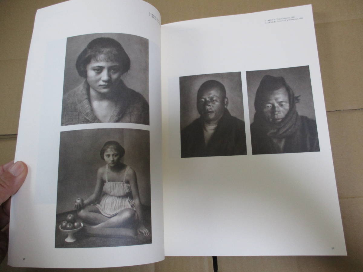 写真集 写真展 図録 野島康三 ピクトリアリスム ヌード など_画像5
