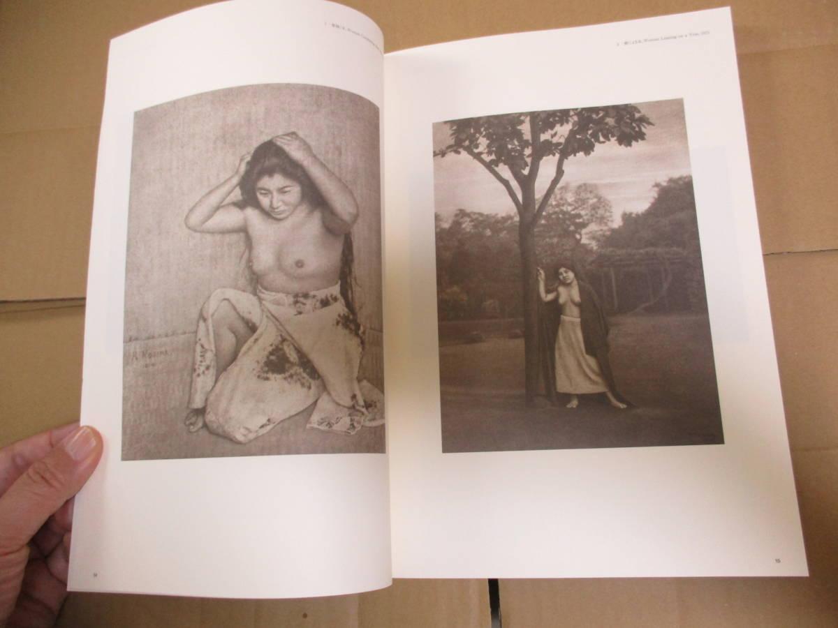 写真集 写真展 図録 野島康三 ピクトリアリスム ヌード など_画像2