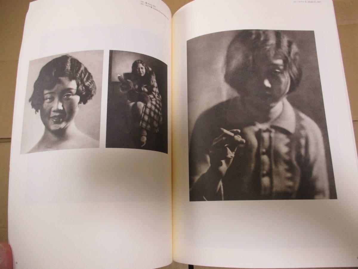 写真集 写真展 図録 野島康三 ピクトリアリスム ヌード など_画像7