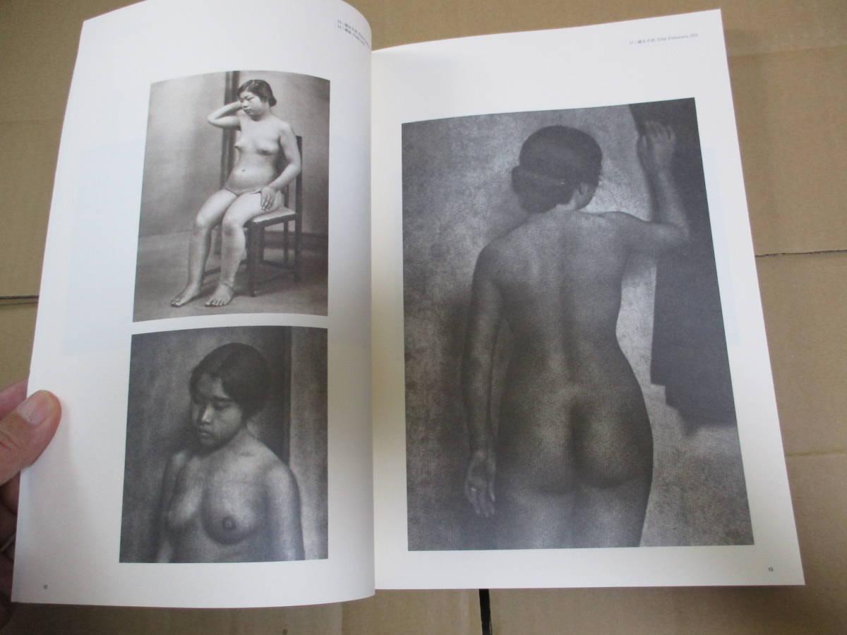 写真集 写真展 図録 野島康三 ピクトリアリスム ヌード など_画像4