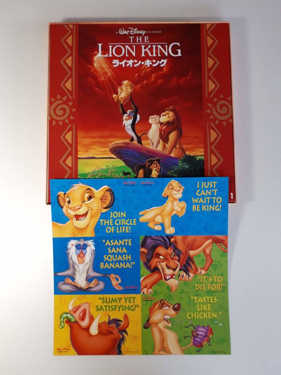 LD BOX 帯 ライオン・キングスペシャルコレクション 二カ国語版  Disney ディズニー レーザーディスク