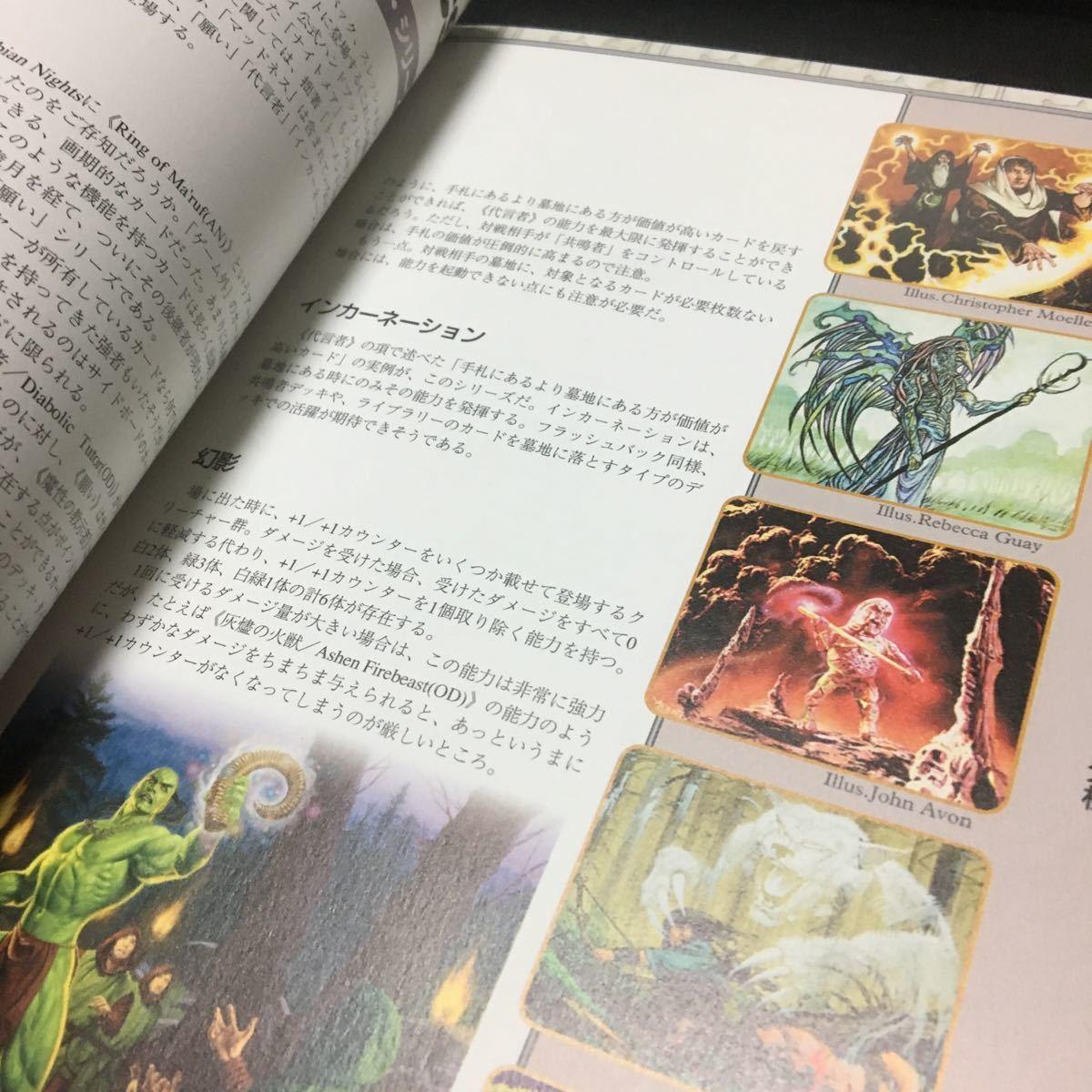 【JUDGEMENT 公式ハンドブック】MAGIC ジャッジメント オフィシャル ガイド 2002年 鶴田慶之 カードゲーム ホビー 【19/11 A-1】_画像3