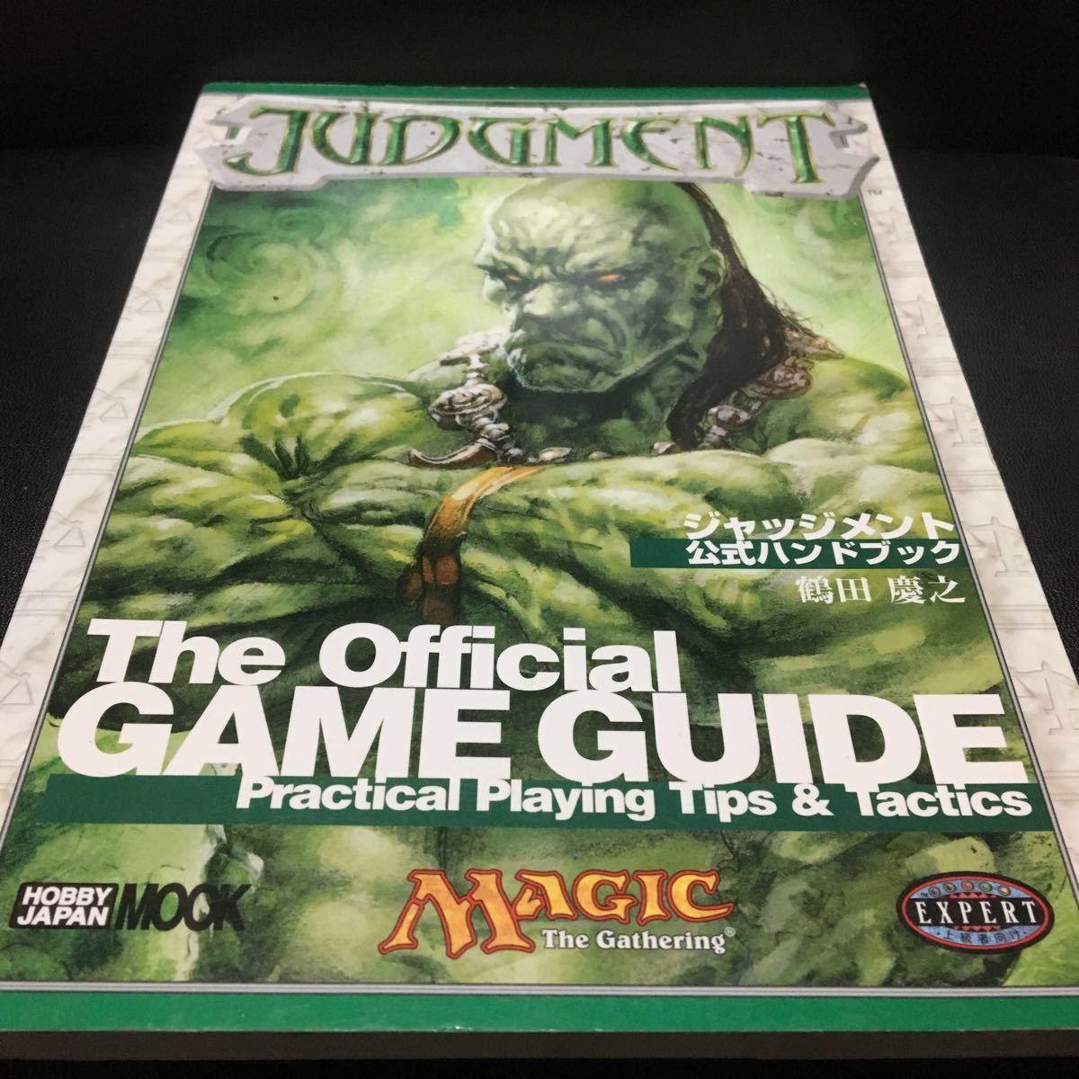 【JUDGEMENT 公式ハンドブック】MAGIC ジャッジメント オフィシャル ガイド 2002年 鶴田慶之 カードゲーム ホビー 【19/11 A-1】_画像1