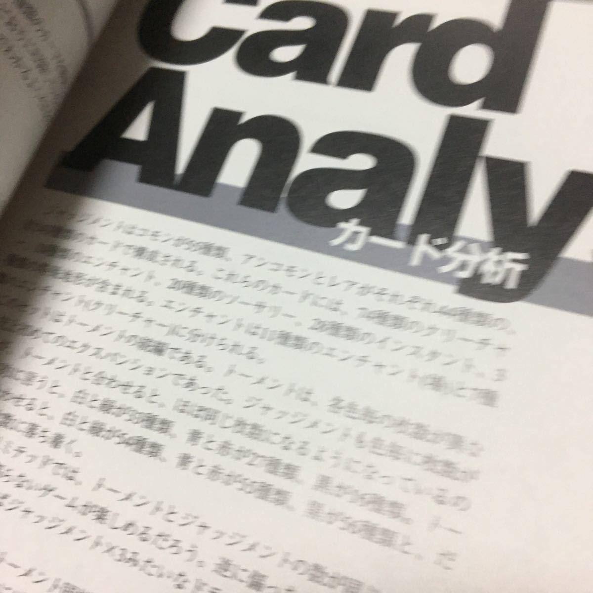 【JUDGEMENT 公式ハンドブック】MAGIC ジャッジメント オフィシャル ガイド 2002年 鶴田慶之 カードゲーム ホビー 【19/11 A-1】_画像4
