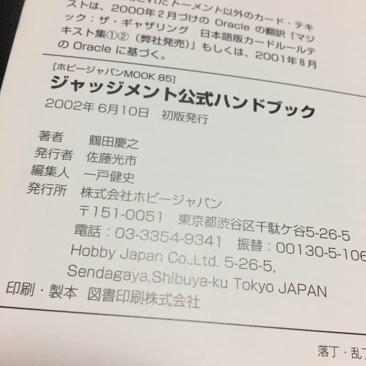 【JUDGEMENT 公式ハンドブック】MAGIC ジャッジメント オフィシャル ガイド 2002年 鶴田慶之 カードゲーム ホビー 【19/11 A-1】_画像6