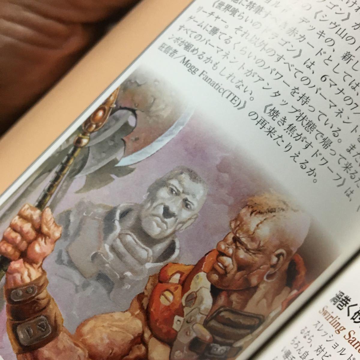 【JUDGEMENT 公式ハンドブック】MAGIC ジャッジメント オフィシャル ガイド 2002年 鶴田慶之 カードゲーム ホビー 【19/11 A-1】_画像8