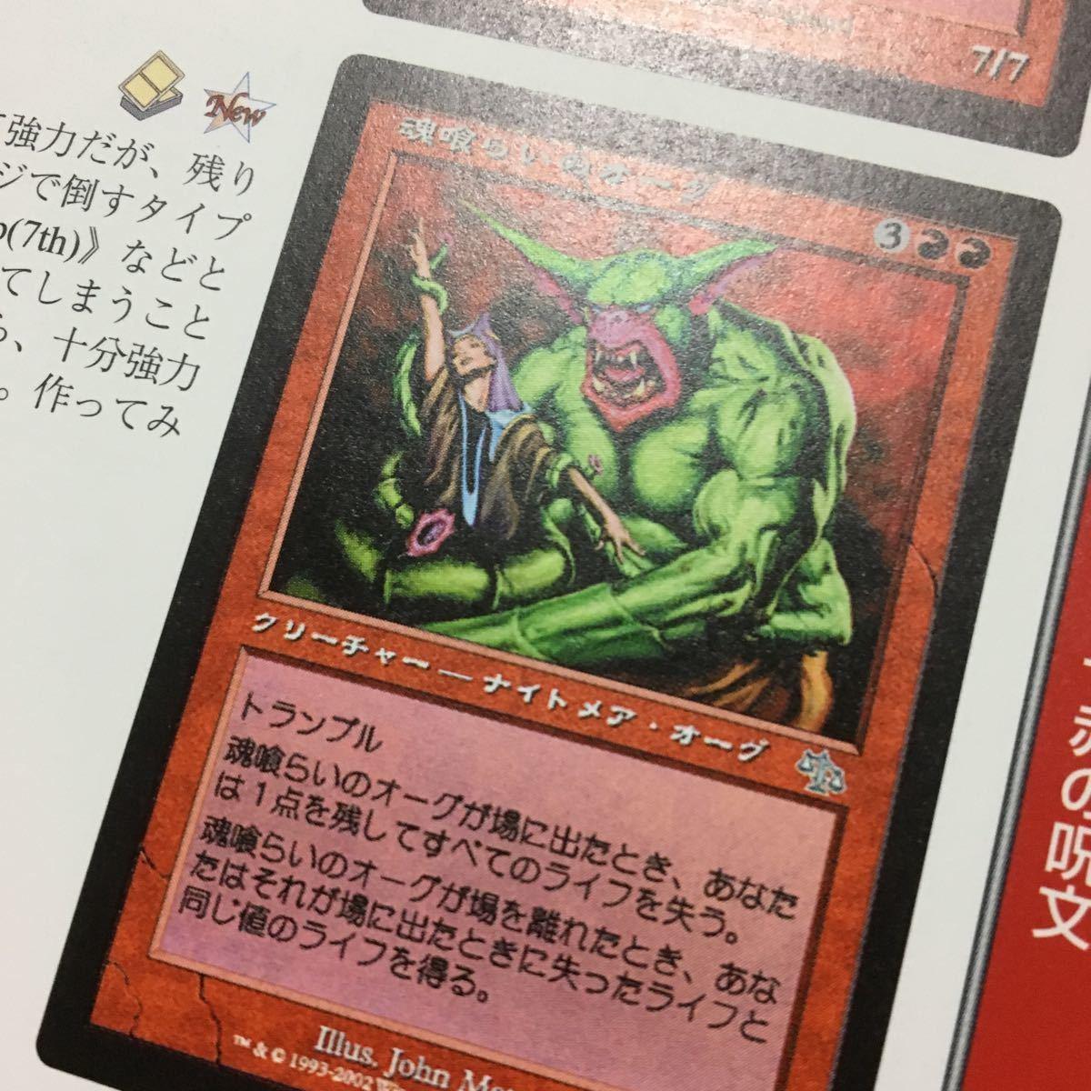 【JUDGEMENT 公式ハンドブック】MAGIC ジャッジメント オフィシャル ガイド 2002年 鶴田慶之 カードゲーム ホビー 【19/11 A-1】_画像7