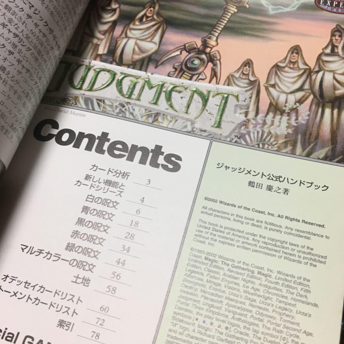 【JUDGEMENT 公式ハンドブック】MAGIC ジャッジメント オフィシャル ガイド 2002年 鶴田慶之 カードゲーム ホビー 【19/11 A-1】_画像5