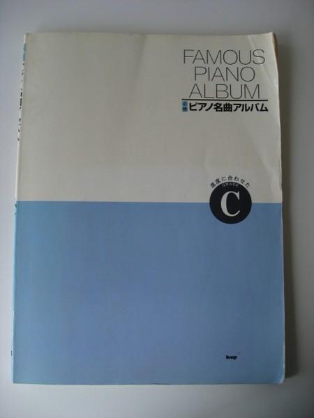 ◆訳あり◆[G05-00027]必修ピアノ名曲アルバム FAMOUS PIANO ALBUM 亜麻色の髪の乙女 ヘ長のメロディー 月の光 舞踏への招待 夜想曲