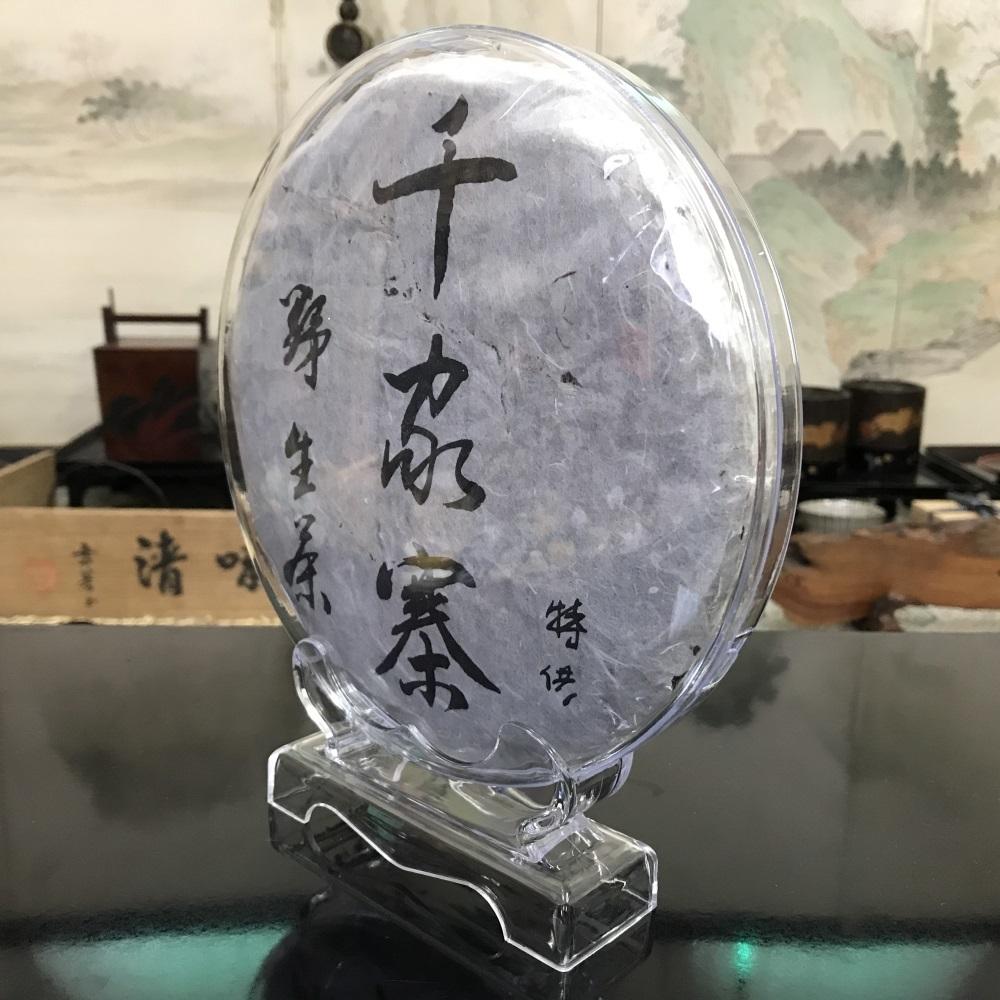 プーアル生茶 千家寨野生茶 2009年 357g ケース付 L-007/中国茶/生茶/熟茶/ウーロン茶/茶道