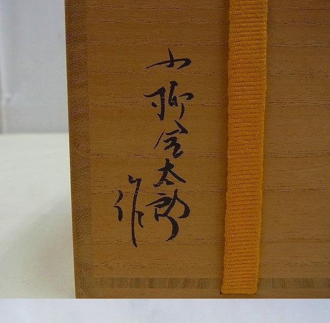 小柳金太郎造 樺細工茶筒 共箱 名人作の貴重な逸品です。送料無料/手工芸品/茶器/茶道具_画像2