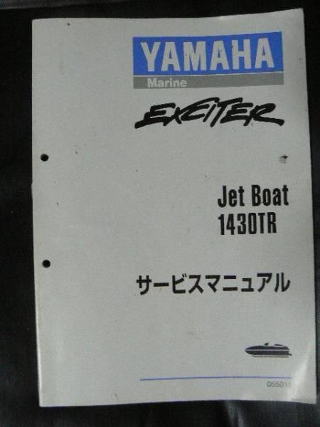 ヤマハ★エキサイター1430TR★サービスマニュアル★送料無料★EXCITER