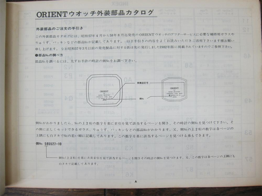 超希少 レア 非売品 1983年 オリエント 腕時計 外装部品カタログ 解説書 竜頭 ガラス 裏蓋パッキン ケース 巻真 品番KB-235_画像2
