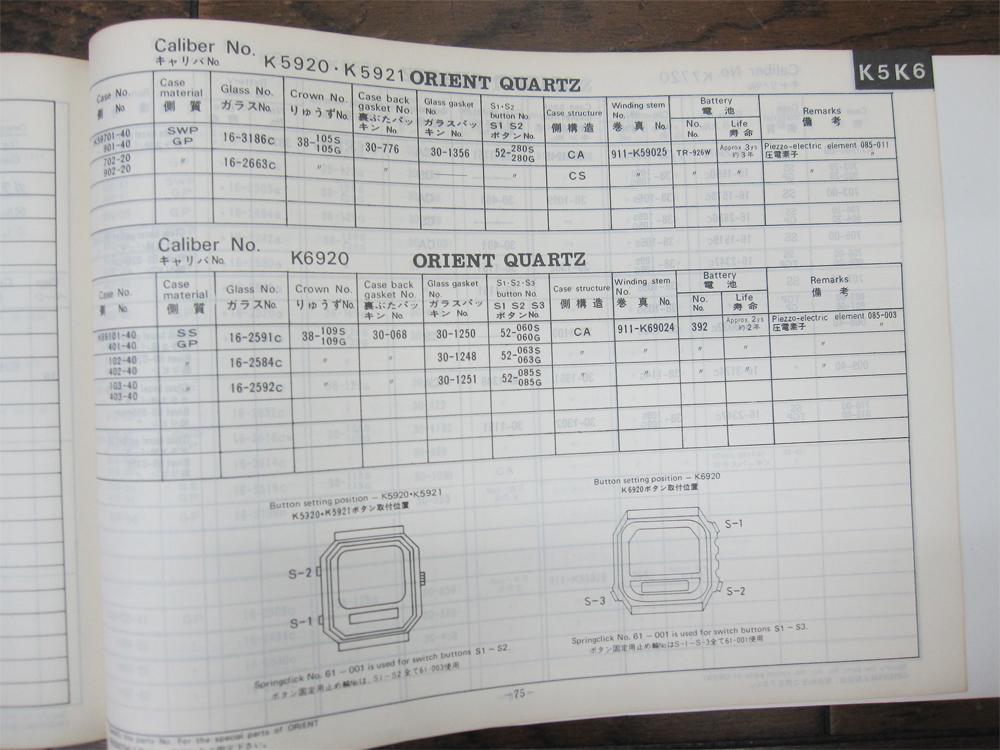 超希少 レア 非売品 1983年 オリエント 腕時計 外装部品カタログ 解説書 竜頭 ガラス 裏蓋パッキン ケース 巻真 品番KB-235_画像9