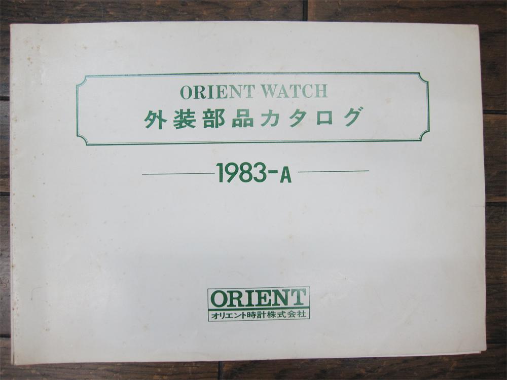 超希少 レア 非売品 1983年 オリエント 腕時計 外装部品カタログ 解説書 竜頭 ガラス 裏蓋パッキン ケース 巻真 品番KB-235_画像1