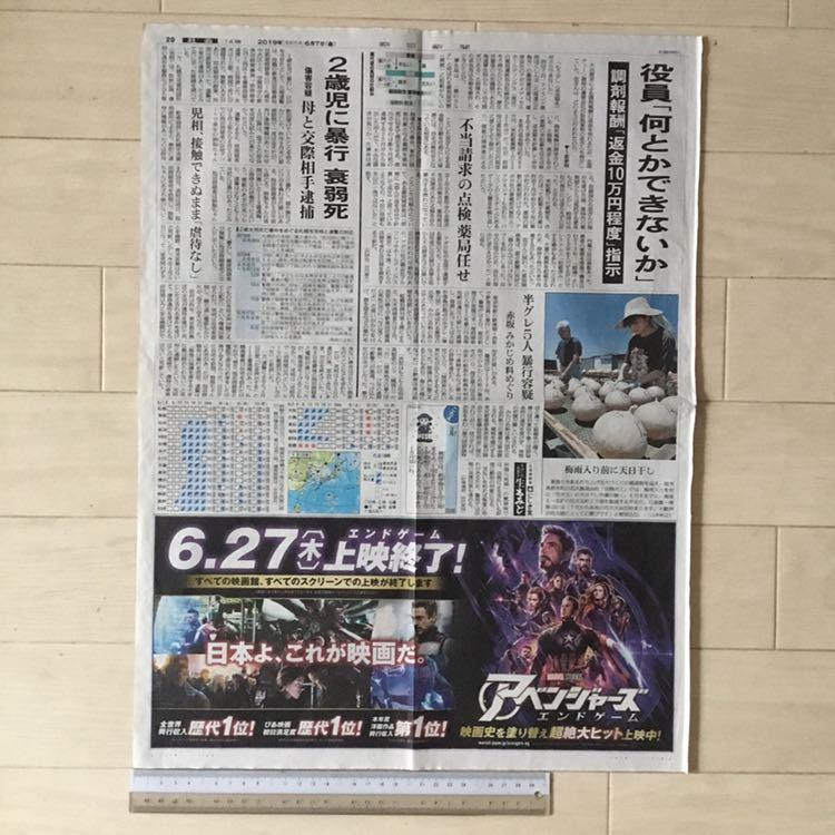 値下↓アベンジャーズ エンドゲーム 6.27(木)上映終了!朝日新聞広告紙面190607_画像3