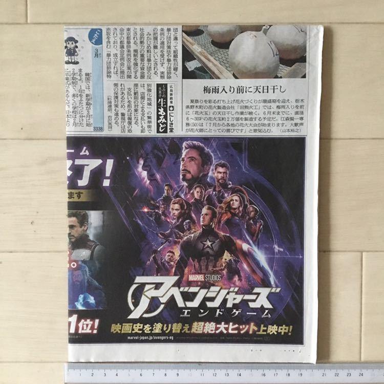値下↓アベンジャーズ エンドゲーム 6.27(木)上映終了!朝日新聞広告紙面190607_画像4
