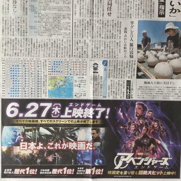 値下↓アベンジャーズ エンドゲーム 6.27(木)上映終了!朝日新聞広告紙面190607_画像2
