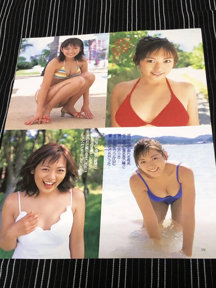 岩科真由子  切り抜き 2001年  当時物  江川有未_画像2