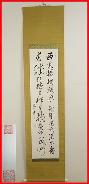 ◆ 茶道具 茶掛 掛軸 【 二行書 】 教専筆 紙箱 【真筆】_画像1