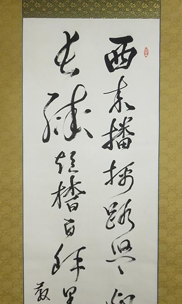 ◆ 茶道具 茶掛 掛軸 【 二行書 】 教専筆 紙箱 【真筆】_画像4