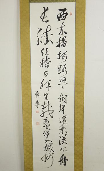 ◆ 茶道具 茶掛 掛軸 【 二行書 】 教専筆 紙箱 【真筆】_画像2