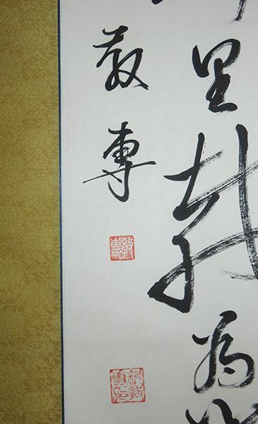 ◆ 茶道具 茶掛 掛軸 【 二行書 】 教専筆 紙箱 【真筆】_画像3
