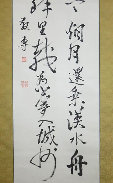 ◆ 茶道具 茶掛 掛軸 【 二行書 】 教専筆 紙箱 【真筆】_画像5