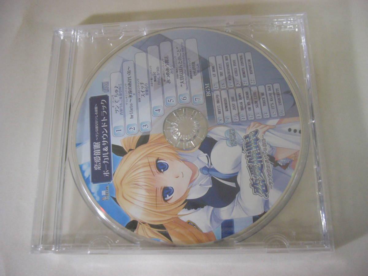 特典CD『恋愛催眠 ボーカル&サウンドトラック』未開封 ヒビ_画像1