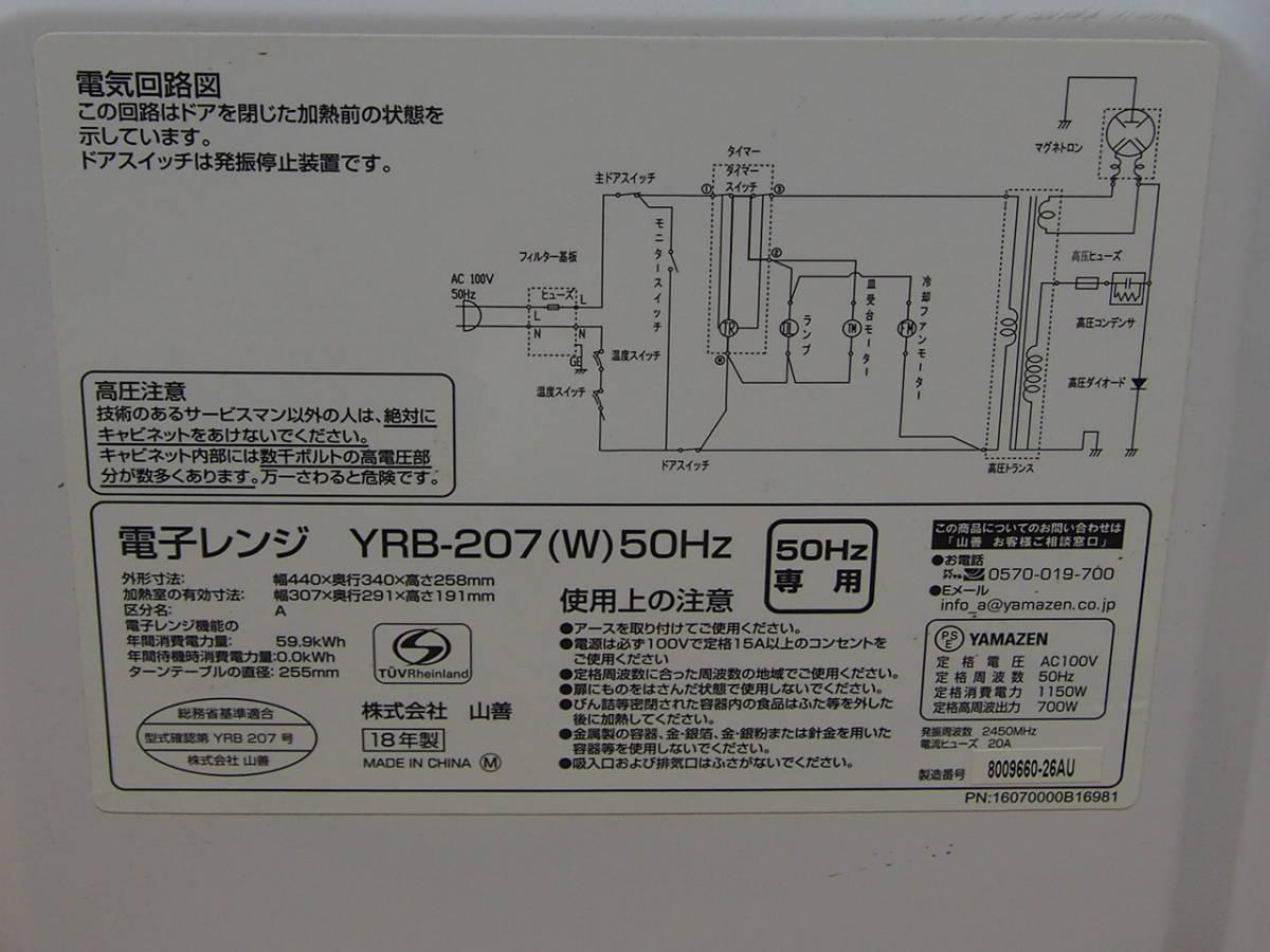 YAMAZEN ヤマゼン 山善 電子レンジ YRB-207 2018年 50Hz専用_画像4