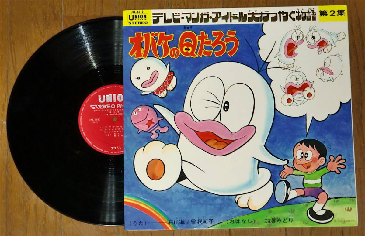 藤子不二雄/稀少盤!!【新オバケのQ太郎】1971年ユニオンレコードLP/JKL-6512!