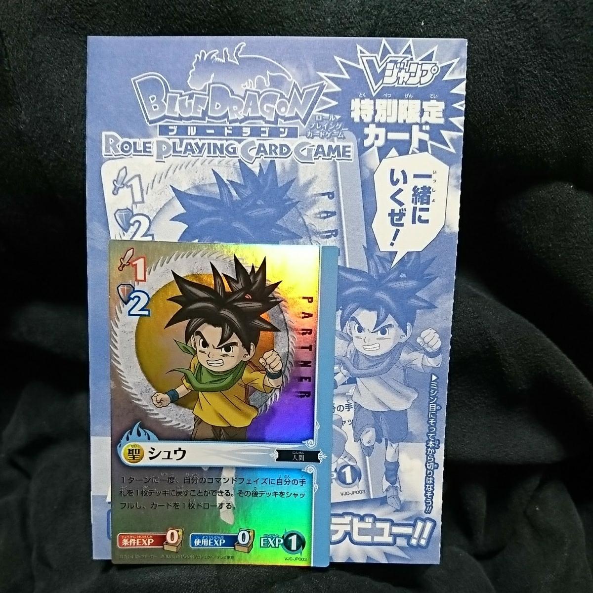 Blue Dragon Shu V Jump Appendix Special Card