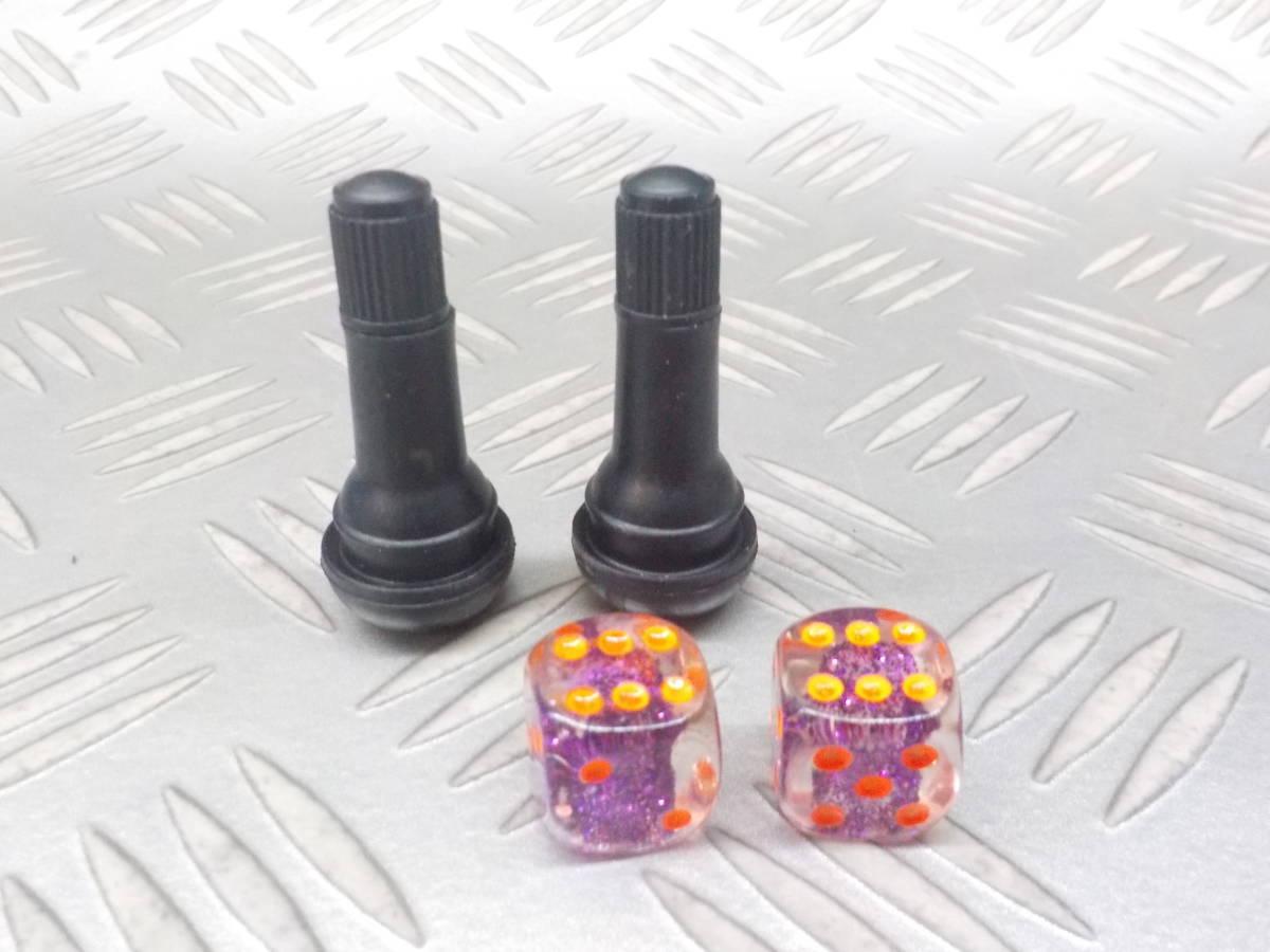 (KS)チューブレスタイヤエアバルブ&ラメラメサイコロバルブセット(紫ラメ)旧車_画像1