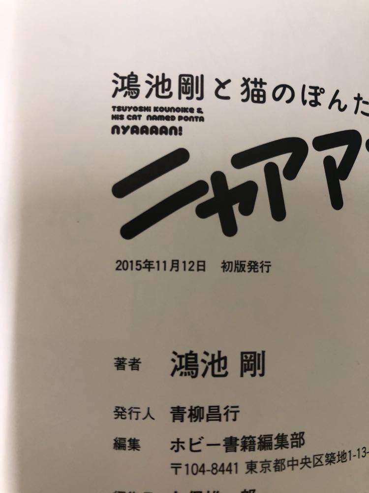 【初版】ニャアアアン!1巻 鴻池剛
