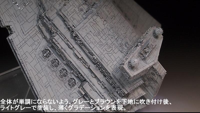 1/5000 スター・デストロイヤー [ライティングモデル] 【塗装済完成品】スターデストロイヤー_画像5