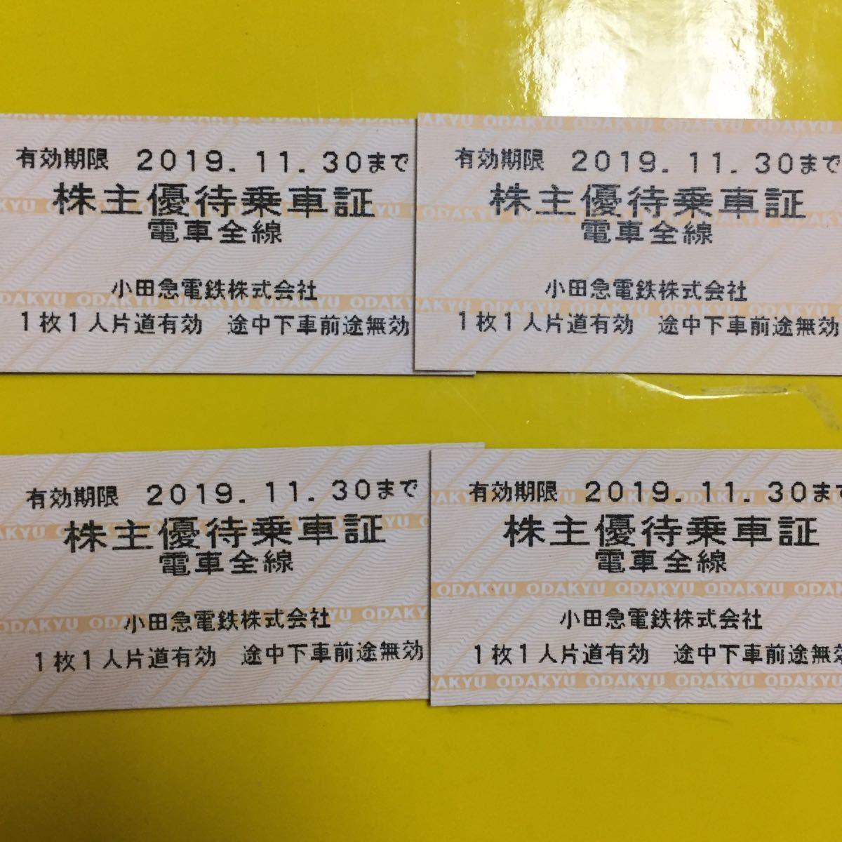 【送料込み】小田急電鉄 株主優待乗車証 4枚 2019/11/30まで