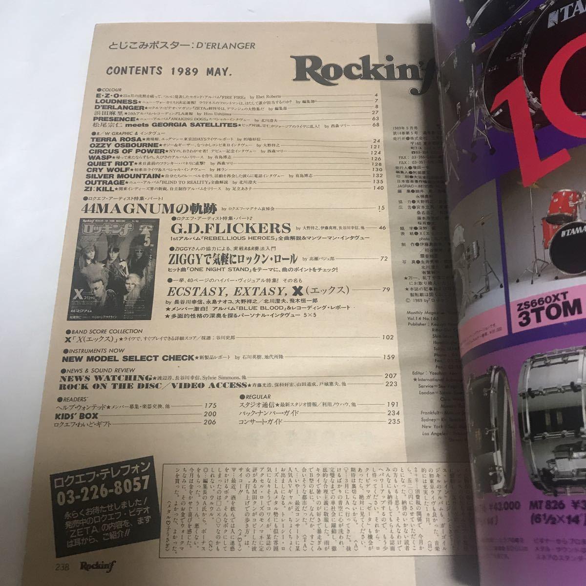 【貴重】 X JAPAN 表紙 ロッキンf 89年5月号 YOSHIKI TAIJI hide xjapan エックス ジャパメタ デランジェ 音楽雑誌 本 ZIGGY 44マグナム_画像9