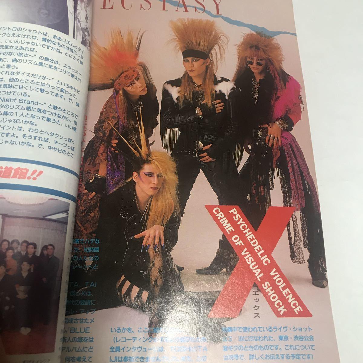 【貴重】 X JAPAN 表紙 ロッキンf 89年5月号 YOSHIKI TAIJI hide xjapan エックス ジャパメタ デランジェ 音楽雑誌 本 ZIGGY 44マグナム_画像8