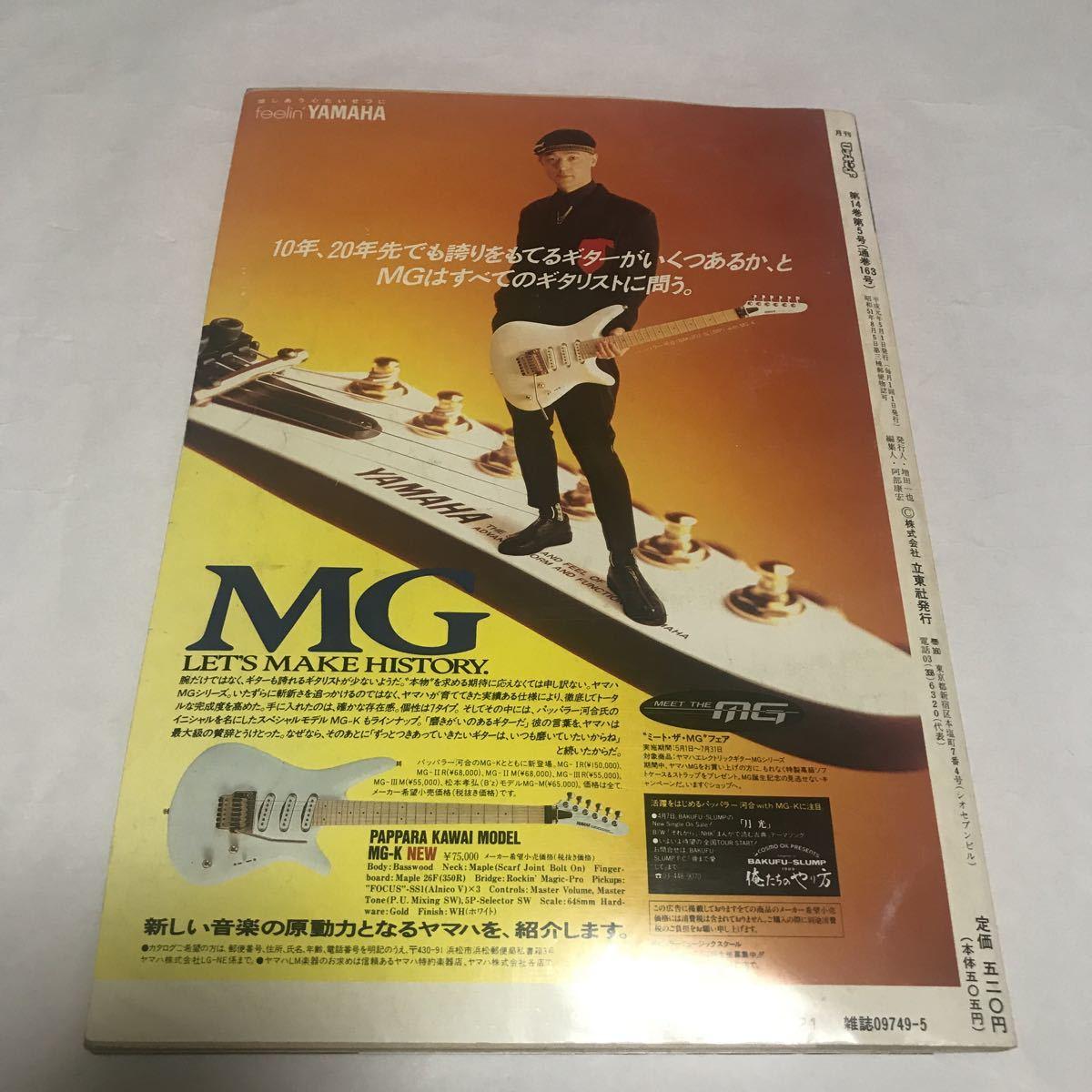 【貴重】 X JAPAN 表紙 ロッキンf 89年5月号 YOSHIKI TAIJI hide xjapan エックス ジャパメタ デランジェ 音楽雑誌 本 ZIGGY 44マグナム_画像5