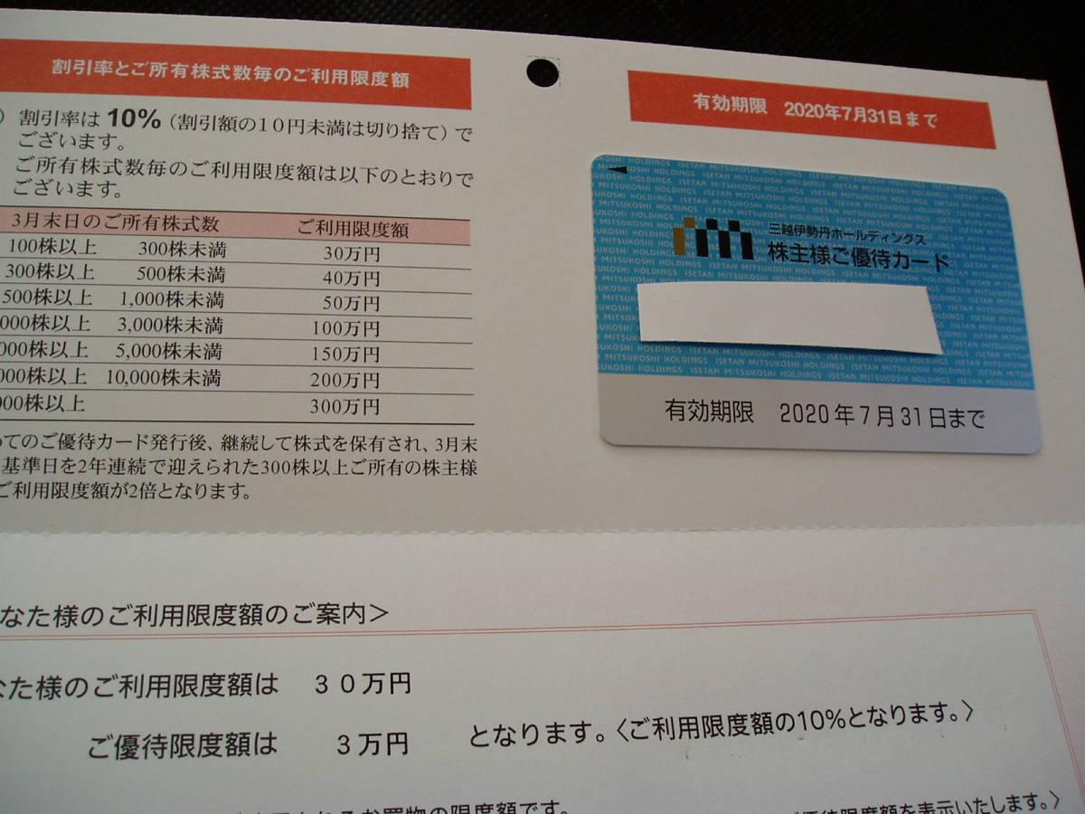 【送料無料】三越伊勢丹 株主優待カード 10%割引 限度額 30万円 ④_画像2