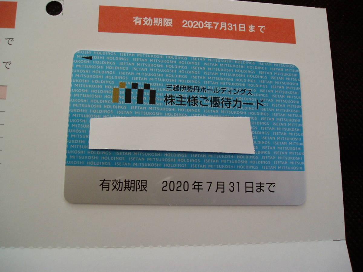【送料無料】三越伊勢丹 株主優待カード 10%割引 限度額 30万円 ④_画像1