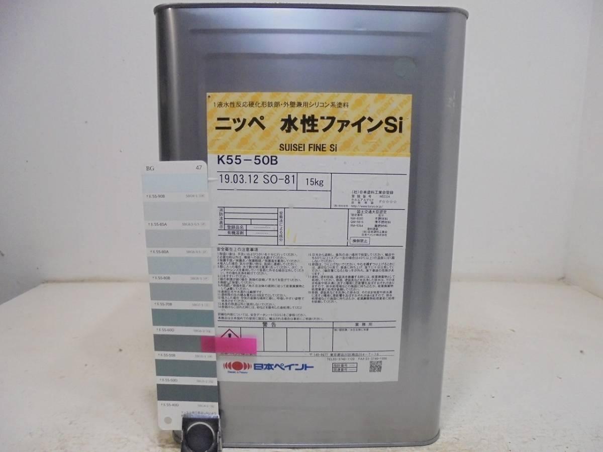 ■NC 訳あり品 水性塗料 鉄・木 グリーン系 水性ファインSi