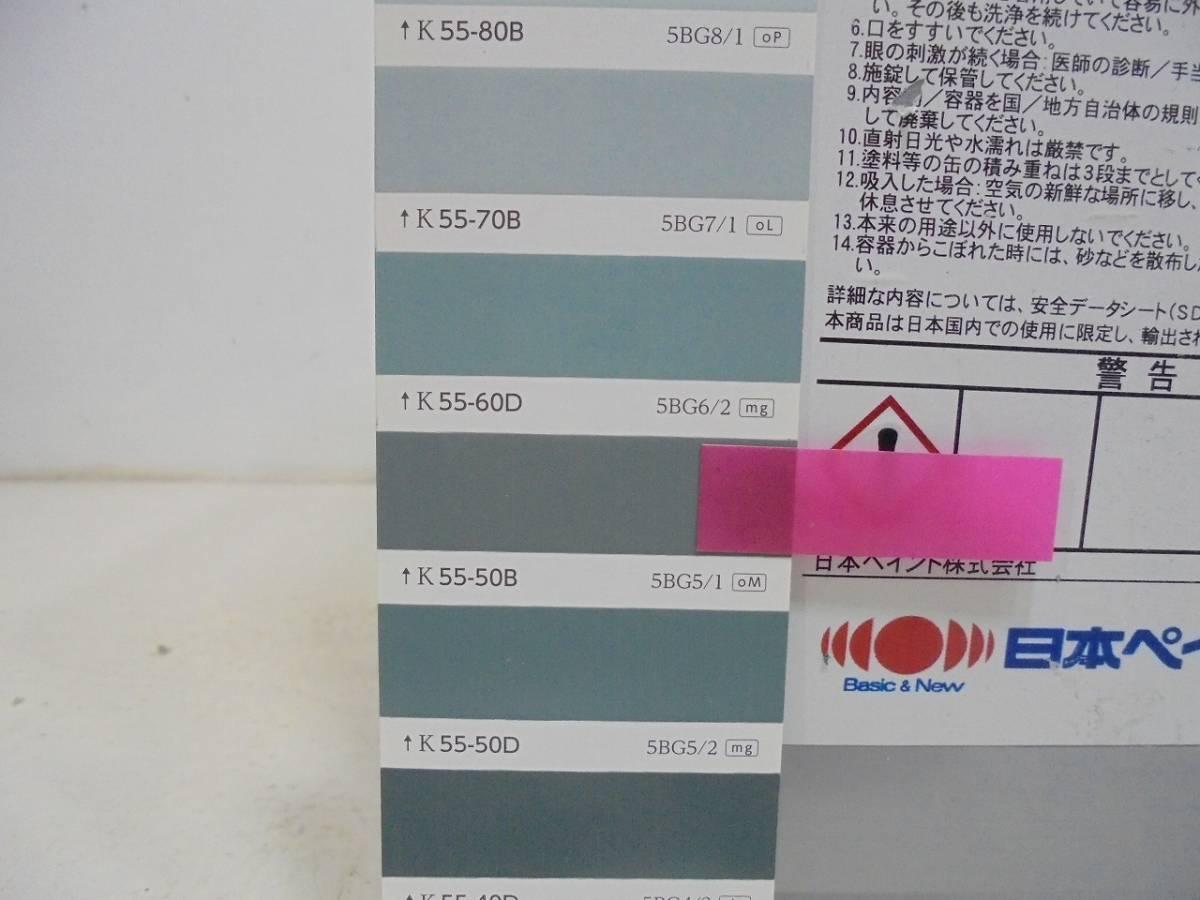 ■NC 訳あり品 水性塗料 鉄・木 グリーン系 水性ファインSi_画像3