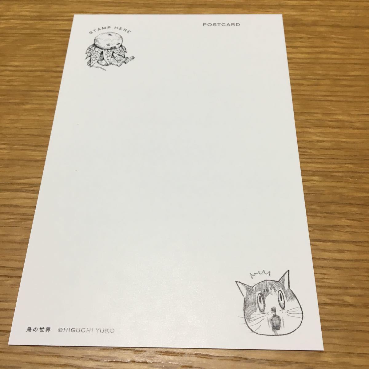 ヒグチユウコ ネコ ポストカード 葉書 ハガキ はがき メッセージカード 猫 ねこ 動物 51_画像2