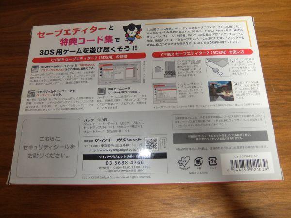 新品未開封 CYBER セーブエディター2 +特典コード集Gセット 3DS用 CY-3DSSAE2-SP save Editor サイバーガジェット CYBER Gadge_画像2
