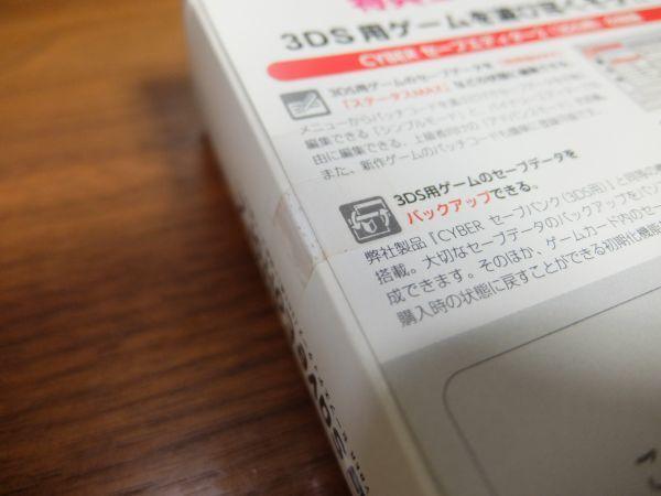 新品未開封 CYBER セーブエディター2 +特典コード集Gセット 3DS用 CY-3DSSAE2-SP save Editor サイバーガジェット CYBER Gadge_画像3