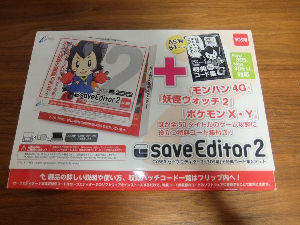 新品未開封 CYBER セーブエディター2 +特典コード集Gセット 3DS用 CY-3DSSAE2-SP save Editor サイバーガジェット CYBER Gadge