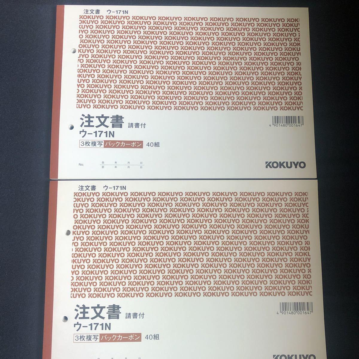 注文書 KOKUYO コクヨ 2冊 ウ-171N 3枚複写 バックカーボン 40組 請書付き 焼け 匂い等がございます_画像1